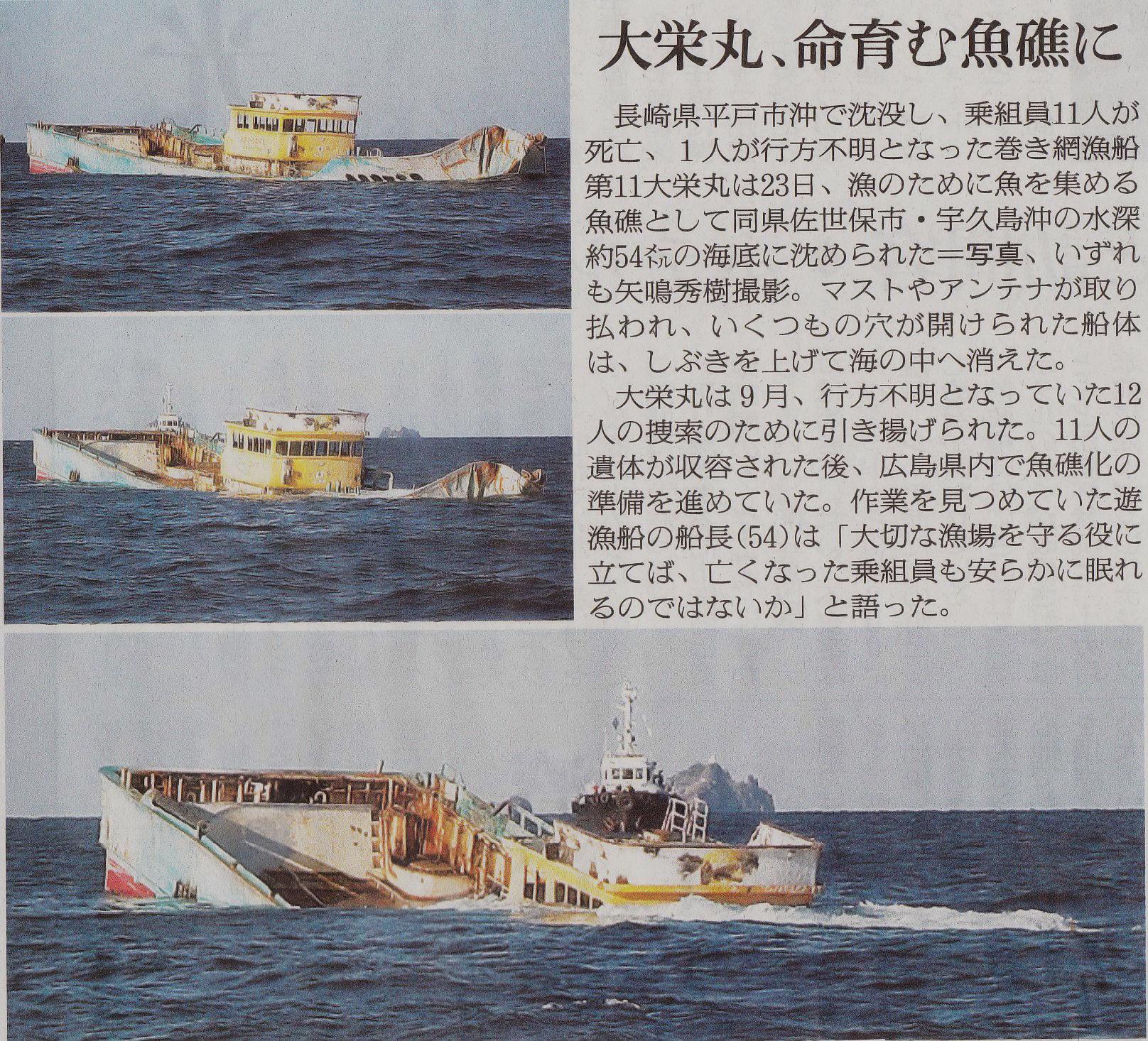 第11大栄丸